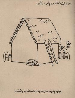5 - کتاب خلاقیت کودکان با استاندارد - وب سایت ترویج استاندارد - tarvijstandard.ir