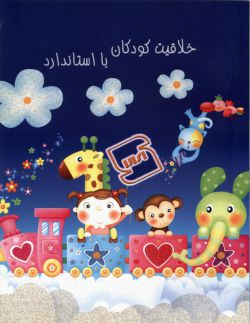 1 - کتاب خلاقیت کودکان با استاندارد - وب سایت ترویج استاندارد - tarvijstandard.ir