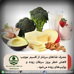 توصیه میشود مقادیر توصیه شده کلسیم روزانه از طریق منابع غذایی تأمین شود. مقدار توصیه شده کلسیم روزانه 1000 میلیگرم در افراد سنین 50-19 سال و 1200 میلیگرم در افراد بالای 50 سال است. لبنیات منبع مناسب کلسیم است. کلسیم همچنین در سبزیجات برگدار وجود دارد. افرادی که برای تأمین کلسیم از لبنیات استفاده میکنند باید برای کاهش مصرف چربیهای اشباع شده از لبنیات کم چرب یا بدون چربی استفاده کنند. http://www.ncii.ir