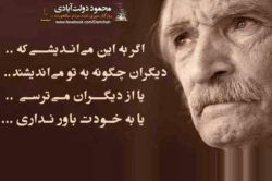 #محمود دولت آبادی