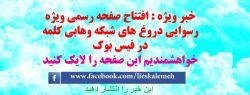 ادرس  www.facebook.com/lieskalemeh