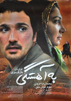 نمایی از پوستر فیلم «به آهستگی» به کارگردانی مازیار میری