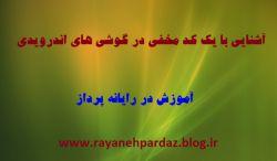 http://rayanehpardaz.blog.ir/1394/06/10/android