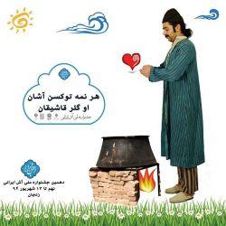 جشنواره آش 9 تا 13 شهریور زنجان