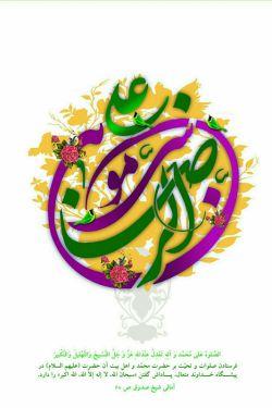 طراحی پوستر ولادت امام رضا