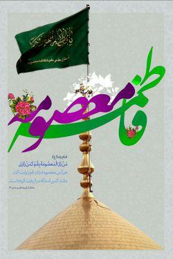 طراحی پوستر حضرت فاطمه معصومه(س)