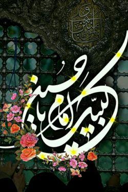 طراحی پوستر لبیک یاحسین(ع)