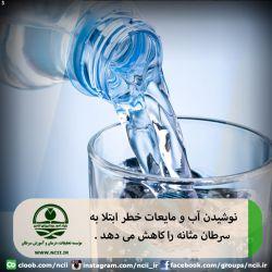 نوشیدن آب و مایعات خطر ابتلا به سرطان مثانه را کاهش می دهد . نوشیدن آب و سایر مایعات احتمال بروز سرطان مثانه را کمتر میکند. زیرا آب ترکیبات سرطانزای موجود در مثانه را رقیق میکند و مدت زمان تماس آنها را با پوشش مثانه کاهش میدهد. http://www.ncii.ir