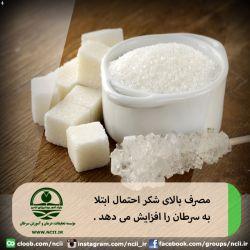 مصرف بالای شکر احتمال ابتلا به سرطان را افزایش می دهد .  مصرف شکر ، به دلیل کالری بالا و افزایش سطح انسولین ، احتمال چاقی را افزایش داده و بهطور غیرمستقیم خطر ابتلا به سرطان را افزایش می دهد . شکر سفید (فرآوری شده) در مقایسه با شکر قهوهای یا عسل در افزایش وزن بدن و تأثیر بر انسولین تفاوتی ندارند. محدود کردن غذاهایی مانند کیک، آب نبات، بیسکوییت، نوشابه در کاهش مصرف شکر مؤثر است. lمطالب تکمیلی در : http://www.ncii.ir