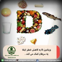 ویتامین D به کاهش خطر ابتلا به سرطان کمک می کند .  شواهد زیادی وجود دارد که مصرف ویتامین D تأثیرات مفیدی در برخی سرطانها از جمله سرطان روده ، پروستات و پستان دارد. ویتامین D از طریق ساخته شدن در پوست در معرض نور آفتاب و همچنین از رژیم غذایی مانند لبنیات غنی شده و مکملها تامین میشود. ولی بسیاری افراد ویتامین D کافی دریافت نمیکنند. مطالب تکمیلی در : http://www.ncii.ir