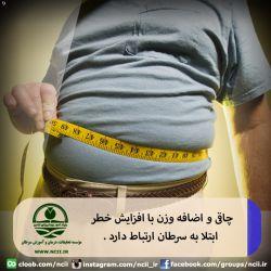 چاقی و اضافه وزن با افزایش خطر ابتلا به سرطان ارتباط دارد .  اضافه وزن و چاقی موجب افزایش خطر بروز سرطان روده، مری، کلیه و سرطان رحم و پستان (در زنان یائسه)، و نیز سایر سرطانها میشود. بعضی مطالعات نشان میدهد که کاهش وزن میتواند خطر سرطان پستان را کاهش دهد.کاهش وزن در سنین بزرگسالی نهتنها در جلوگیری از بروز سرطان بلکه در کاهش خطر سایر بیماریهای مزمن نیز اهمیت دارد. مطالب تکمیلی در : http://www.ncii.ir