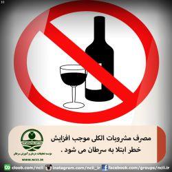 مصرف مشروبات الکلی موجب افزایش خطر ابتلا به سرطان می شود .  مصرف مشروبات الکلی خطر ابتلا به سرطانهای دهان، حنجره، حلق مری، معده، پستان و روده را افزایش میدهد. مصرف مشروبات الکلی و استعمال دخانیات ( سیگار ، پیپ و قلیان ) خطر ابتلا برخی از سرطانها را از مصرف هر کدام بهتنهایی بسیار بیشتر میکند. مصرف مداوم حتی مقادیر اندک الکل در زنان با افزایش خطر ابتلا به سرطان پستان مرتبط است. مطالب تکمیلی در : http://www.ncii.ir