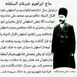 ضرغام السلطنه عکس نوشته بختیاری آدرس این پست در سایت شکوه بختیاری:http://www.shokohbakhtiari.ir/post/190