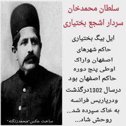 سلطان محمدخان عکس نوشته بختیاری آدرس این پست در سایت شکوه بختیاری:http://www.shokohbakhtiari.ir/post/190