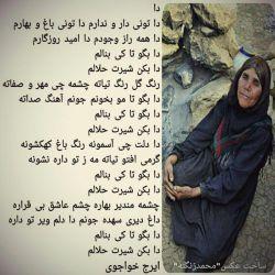 شعر بختیاری درباره دا (مادر) عکس نوشته بختیاری آدرس این پست در سایت شکوه بختیاری:http://www.shokohbakhtiari.ir/post/190