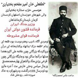 لطفعلی امیرمفخم بختیاری عکس نوشته بختیاری آدرس این پست در سایت شکوه بختیاری:http://www.shokohbakhtiari.ir/post/190