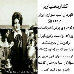 گلنار بختیار عکس نوشته بختیاری آدرس این پست در سایت شکوه بختیاری:http://www.shokohbakhtiari.ir/post/190