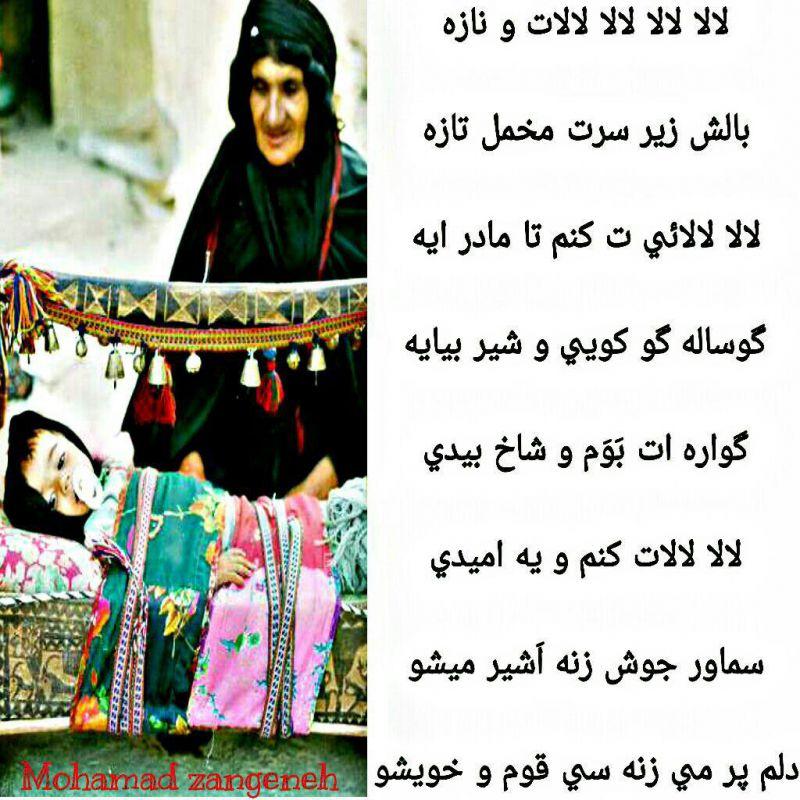 لالایی مادر بختیاری عکس نوشته بختیاری آدرس این پست در سایت شکوه بختیاری:http://www.shokohbakhtiari.ir/post/190