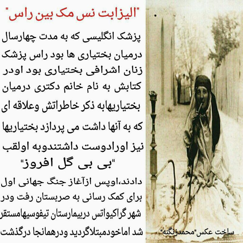 عکس نوشته بختیاری آدرس این پست در سایت شکوه بختیاری:http://www.shokohbakhtiari.ir/post/190