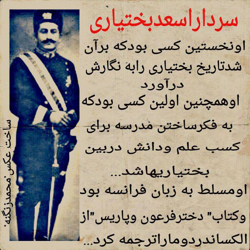 سردار اسعد بختیاری عکس نوشته بختیاری آدرس این پست در سایت شکوه بختیاری:http://www.shokohbakhtiari.ir/post/190