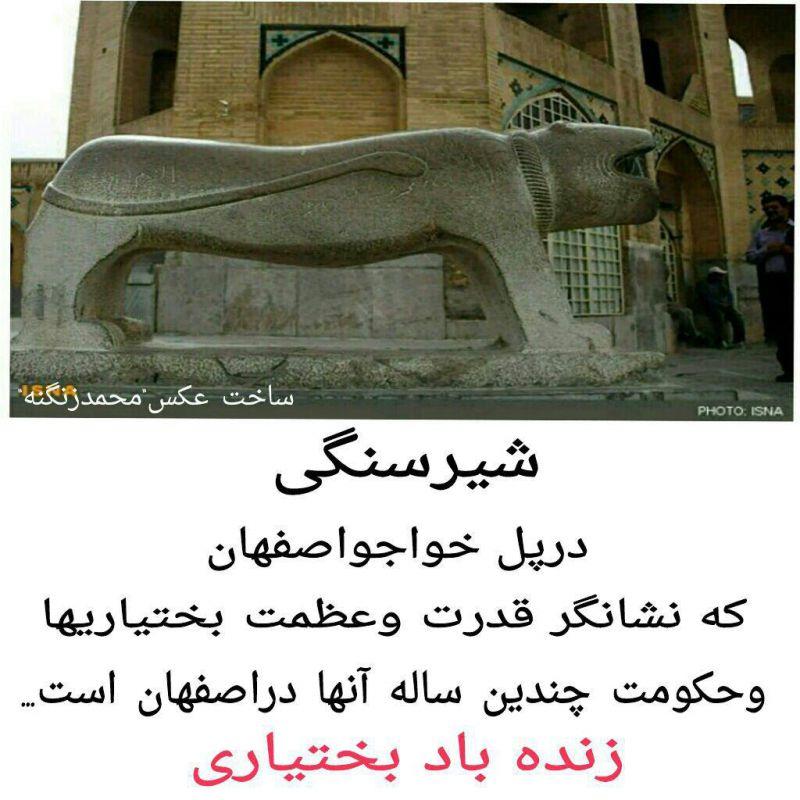 شیر سنگی عکس نوشته بختیاری آدرس این پست در سایت شکوه بختیاری:http://www.shokohbakhtiari.ir/post/190