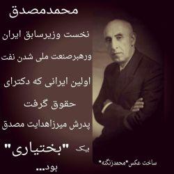 دکتر محمد مصدق عکس نوشته بختیاری آدرس این پست در سایت شکوه بختیاری:http://www.shokohbakhtiari.ir/post/190