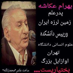 بهرام عکاشه عکس نوشته بختیاری آدرس این پست در سایت شکوه بختیاری:http://www.shokohbakhtiari.ir/post/190
