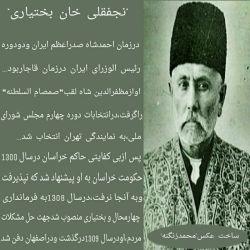 نجفقلی خان بختیاری عکس نوشته بختیاری آدرس این پست در سایت شکوه بختیاری:http://www.shokohbakhtiari.ir/post/190