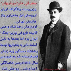 سردار بهادر عکس نوشته بختیاری آدرس این پست در سایت شکوه بختیاری:http://www.shokohbakhtiari.ir/post/190