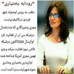 رودابه بختیار عکس نوشته بختیاری آدرس این پست در سایت شکوه بختیاری:http://www.shokohbakhtiari.ir/post/190