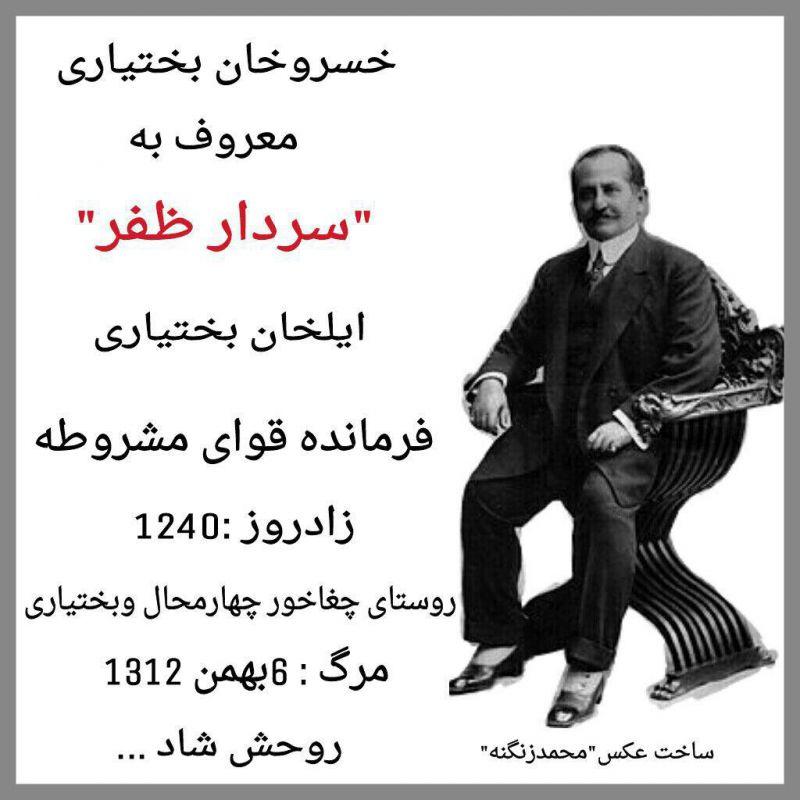 سردار ظفر عکس نوشته بختیاری آدرس این پست در سایت شکوه بختیاری:http://www.shokohbakhtiari.ir/post/190