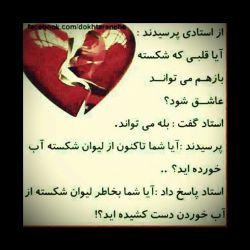 دوباره می توان #عاشق شد...