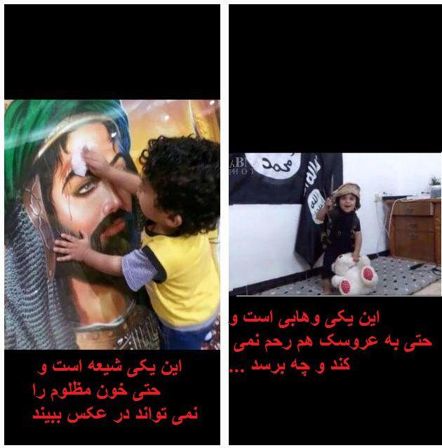 این هم تفاوت زمین تا آسمان بین محبان اهل بیت (علیهم السلام) و فرقه ضاله وهابیت