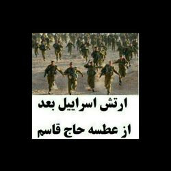 با یک عطسه حاج قاسم تموم ارتش اسراییل ریده وشلوارخودشون زرد کردند