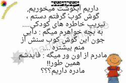 admin:zahra #khande2khande #مادر