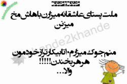 admin:zahra #khande2khande #جوک #بیکار