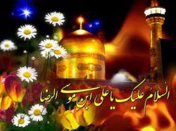 روز مخصوص زیارتی امام رضا علیه السلام روز 23  ماه ذی القعده گرامی باد