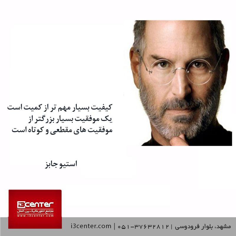 کیفیت بسیار مهم تر از کمیت است  یک موفقیت بسیار بزرگتر از موفقیت های مقطعی و کوتاه است  استیو جابز www.i3center.com