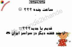 admin:zahra #khande2khande