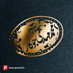 طراحی اسم به سبک مهر قدیمی سفارش از طریق تلگرام ID Telegram: telegram.me/saeededrisi  Tel: 09354964562