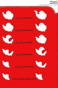 ایران اسلامی من