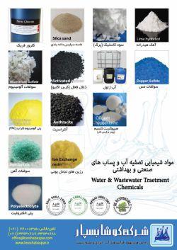 مواد شیمیایی تصفیه آب و پسابهای صنعتی و بهداشتی