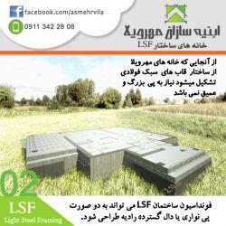 ساختمان LSF نیز طبعاً مانند دیگر ساختمان های رایج نیاز به بسترسازی در خاک و محل ساختمان دارد