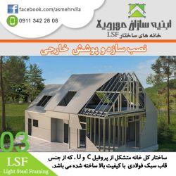 ساختار کل خانه متشکل از پروفیل C  و U ، که از جنس قاب سبک فولادی  با کیفیت بالا ساخته شده می باشد.