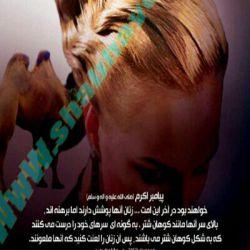 پیامبر اكرم(ص)میفرمایند:در آخر ازمان كارهای زشت به عنوان كارهای خوب توجیه میشود...!و زنان موی سر خود را همانند كوهان شتر زینت میدهند...!