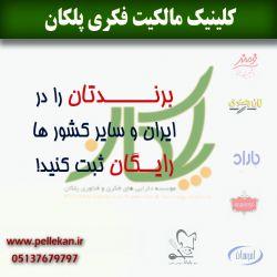جشنواره ثبت برند موسسه پلکان!! برای اطلاعات بیشتر تماس بگیرید... 05137679797