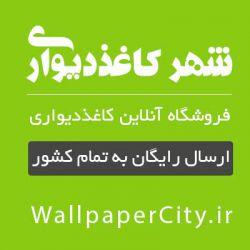 برای سفارش کاغذ دیواری و اطلاع از قیمت ها، به سایت شهر کاغذ دیواری مراجعه نمائید. WallpaperCity.ir