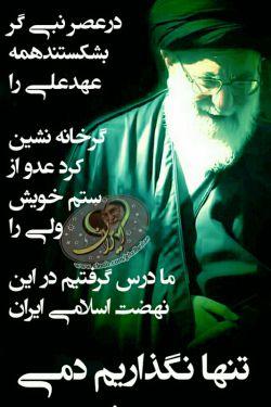 ♥تنها نگذاریم دمی رهبر خود سید علی را♥