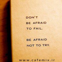 از شکست خوردن نترسید...از تلاش نکردن بترسید