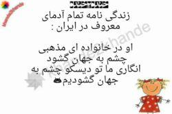#khande2khande
